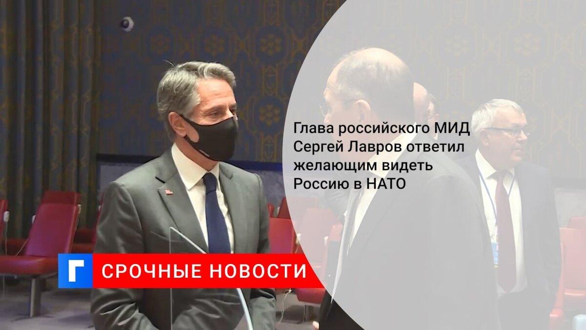 Глава российского МИД Сергей Лавров ответил желающим видеть Россию в НАТО