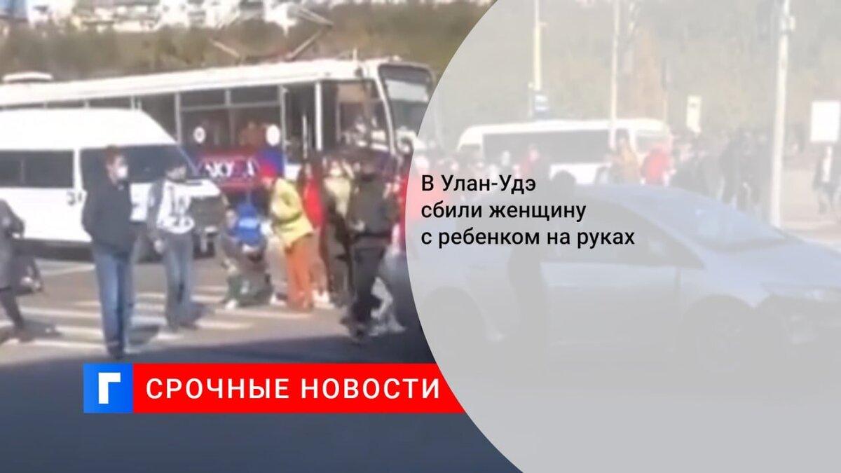 В Улан-Удэ сбили женщину с ребенком на руках