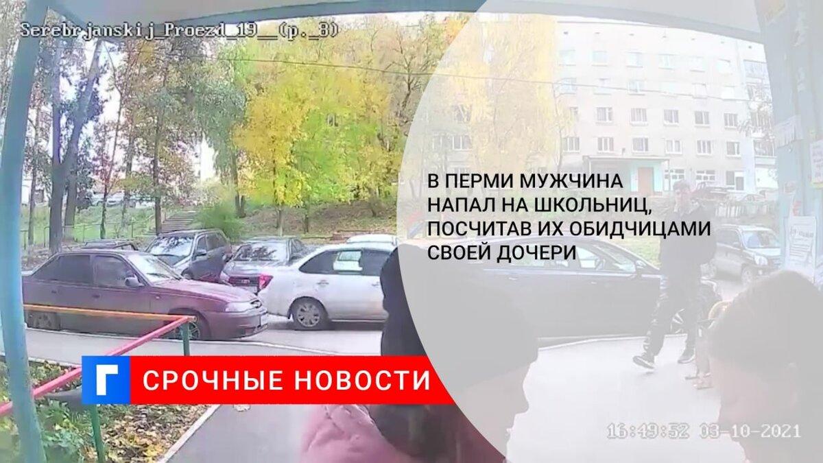 В Перми мужчина напал на школьниц, посчитав их обидчицами своей дочери