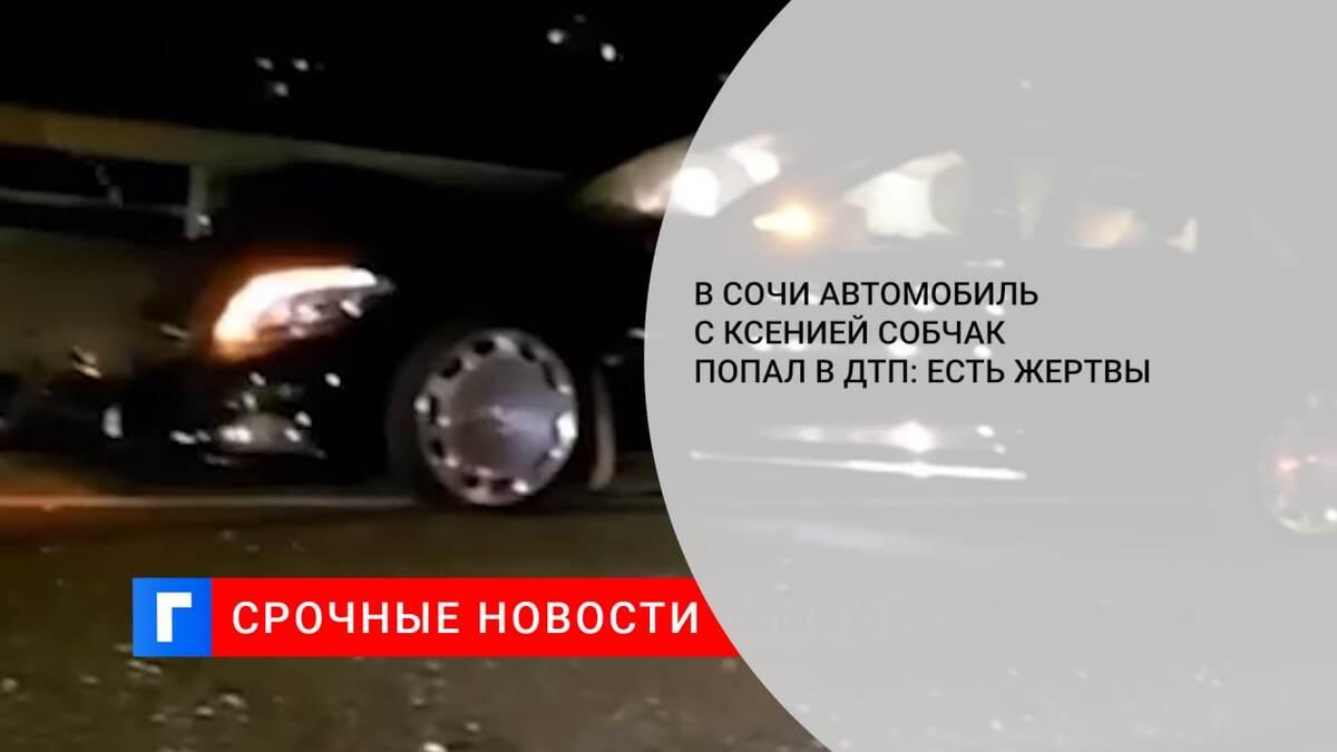 В Сочи автомобиль с Ксенией Собчак попал в ДТП: есть жертвы