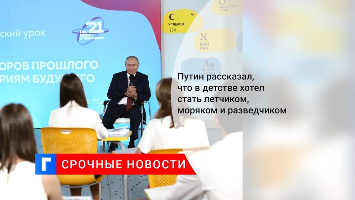 Президент Путин рассказал, что в детстве думал о профессиях летчика, моряка и разведчика