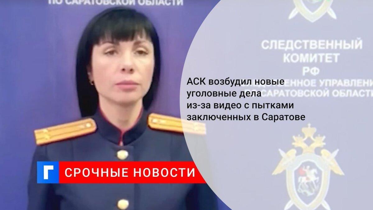 СК возбудил новые уголовные дела из-за видео с пытками заключенных в Саратове