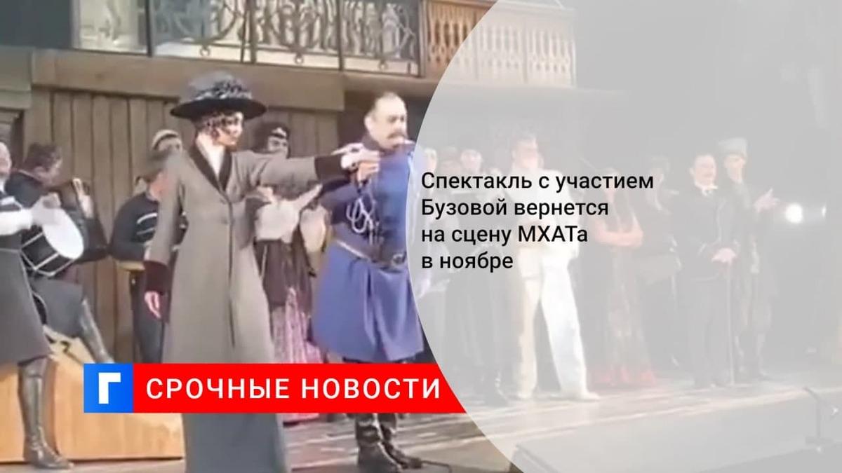 Спектакль с участием певицы Бузовой вернется на сцену МХАТ им. Горького в ноябре