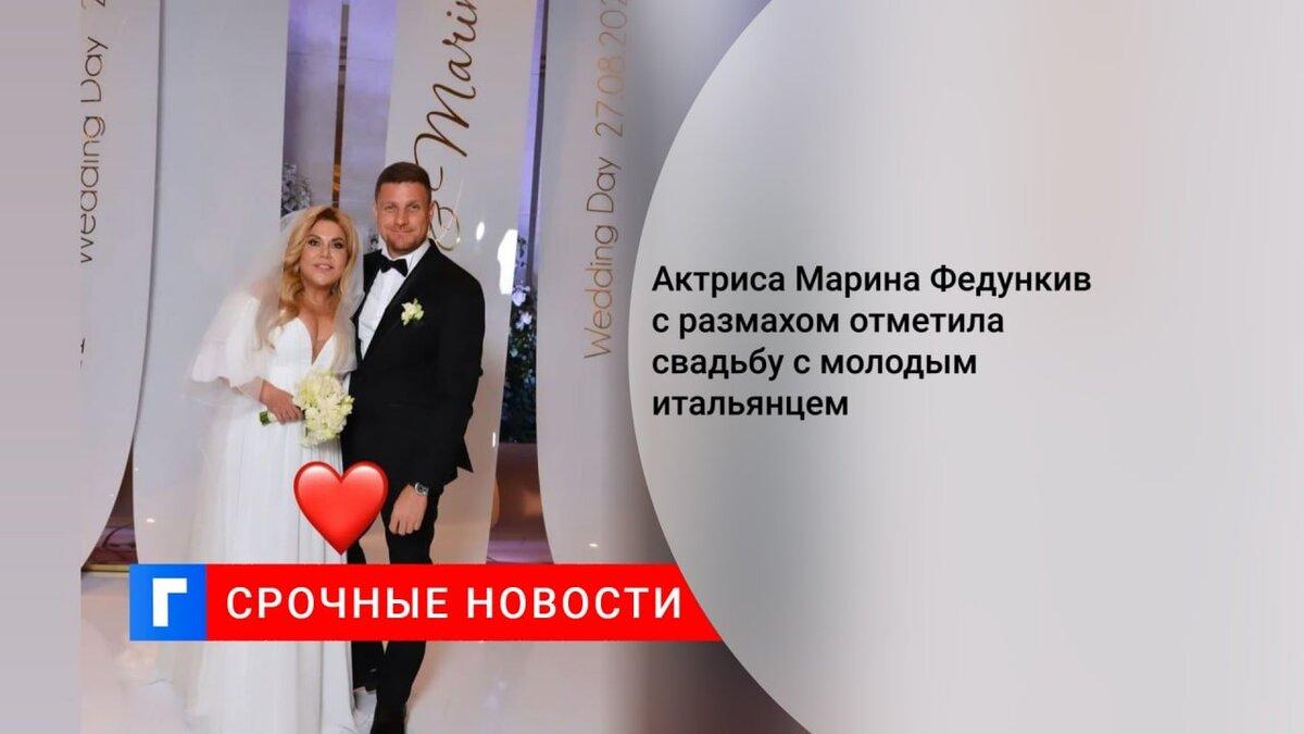 Актриса Марина Федункив с размахом отметила свадьбу с молодым итальянцем