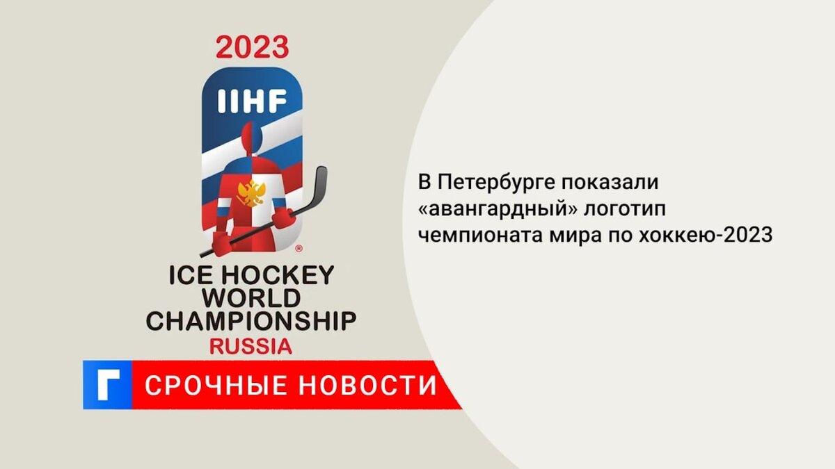 В Петербурге показали «авангардный» логотип чемпионата мира по хоккею-2023