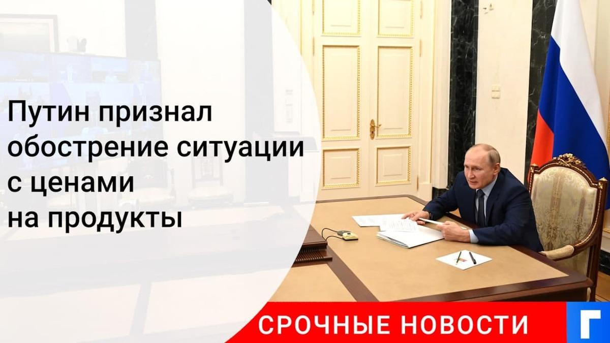 Путин признал обострение ситуации с ценами на базовые продукты питания в России