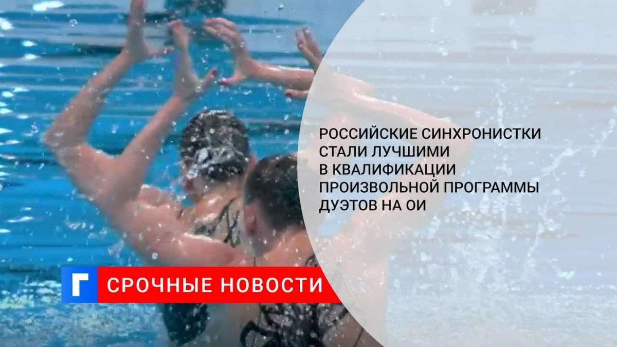 Российские синхронистки стали лучшими в квалификации произвольной программы дуэтов на ОИ