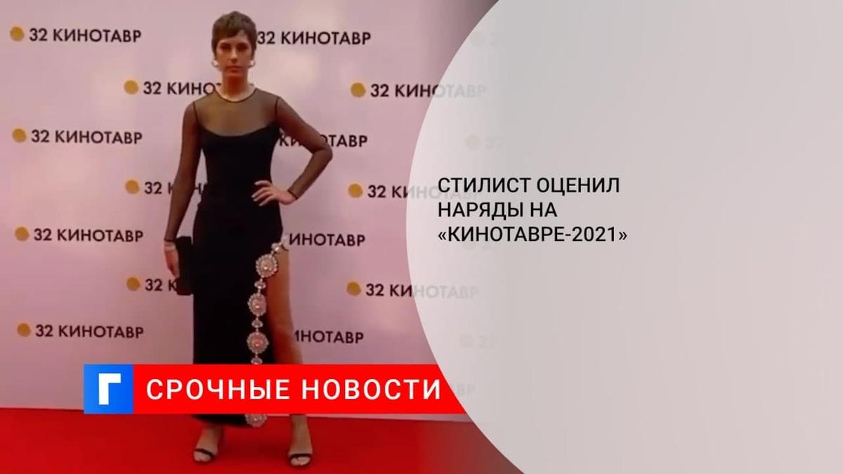 Стилист Руслан Громов назвал лучшие и худшие наряды звезд на «Кинотавре»