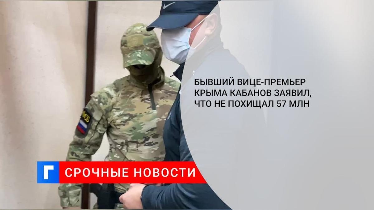 Обвиняемый в коррупции бывший вице-премьер Крыма Кабанов отрицает причастность к хищениям