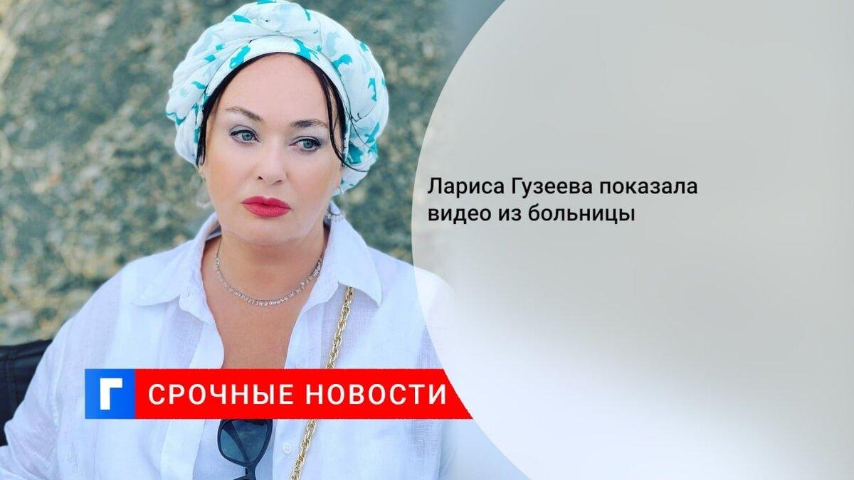 Лариса Гузеева показала видео из больницы