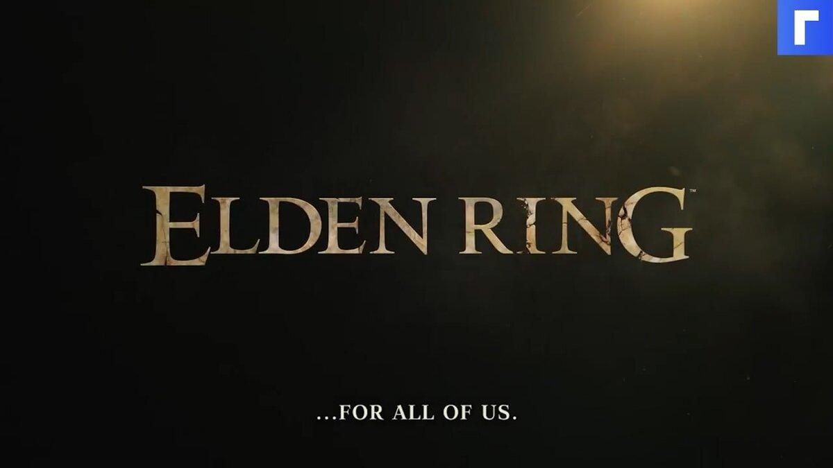 Вышли дебютный трейлер и скриншоты Elden Ring