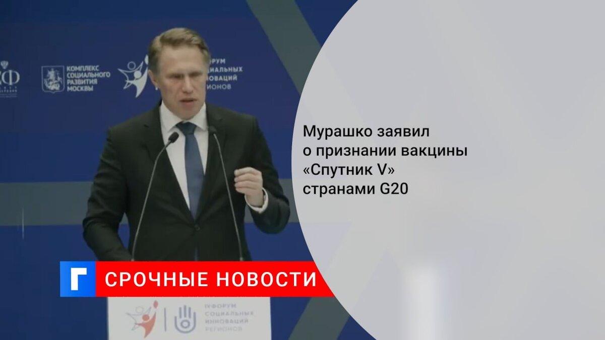 Мурашко заявил о признании вакцины «Спутник V» странами G20