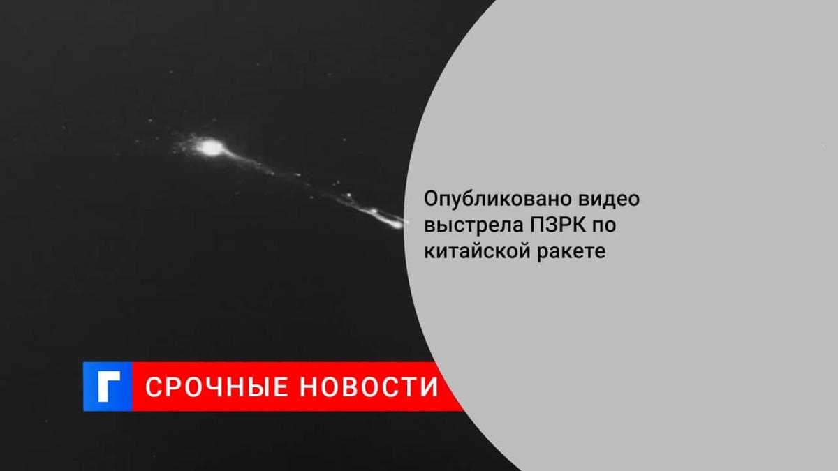 Минобороны опубликовало видео выстрела ПЗРК по китайской ракете