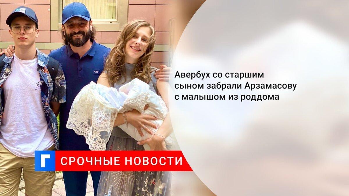 Авербух со старшим сыном забрали Арзамасову с малышом из роддома