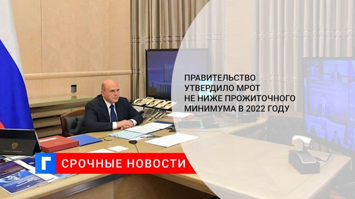 Правительство утвердило МРОТ не ниже прожиточного минимума в 2022 году