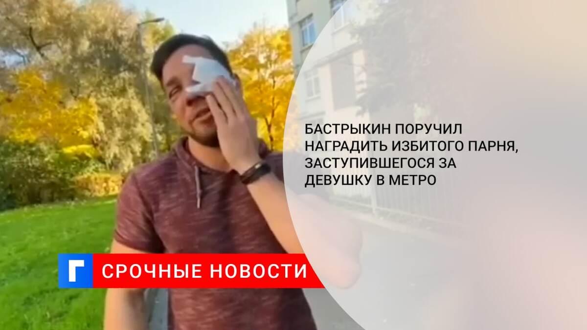 Бастрыкин поручил наградить избитого парня, заступившегося за девушку в метро
