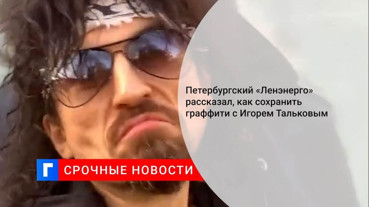 Петербургский «Ленэнерго» рассказал, как сохранить граффити с Игорем Тальковым