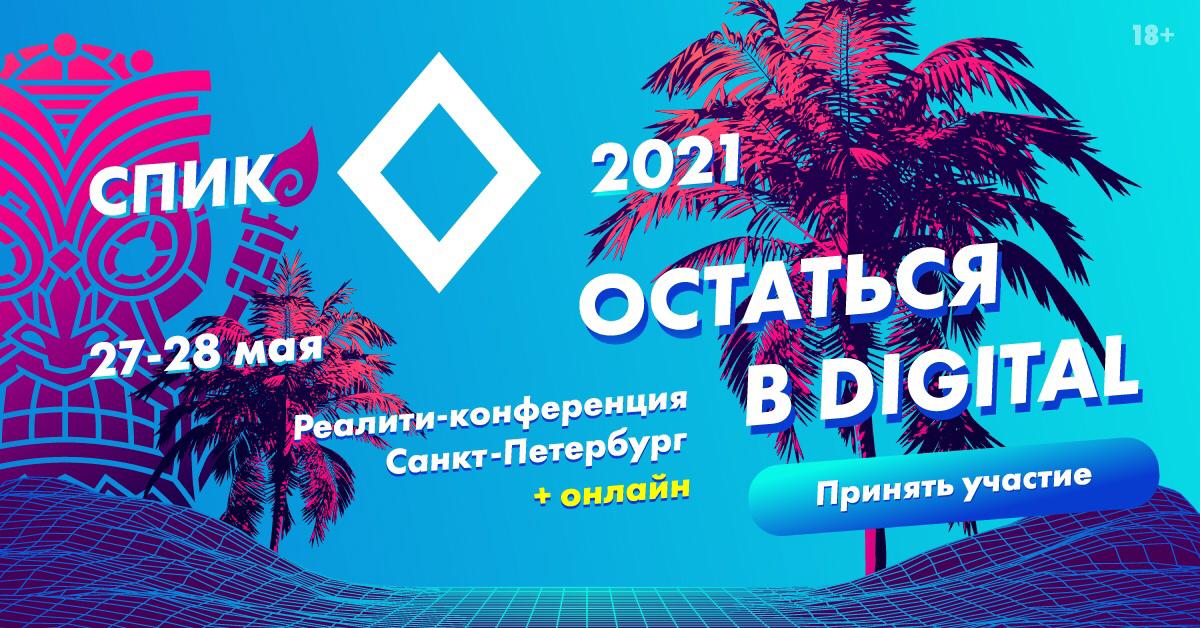 Реалити-конфа СПИК: остаться в диджитал пройдёт в Санкт-Петербурге и онлайн