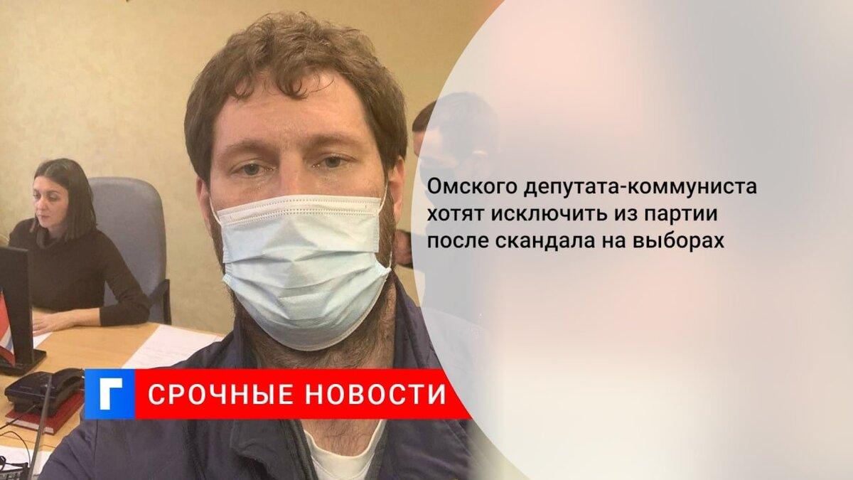 Омского депутата-коммуниста хотят исключить из партии после скандала на выборах