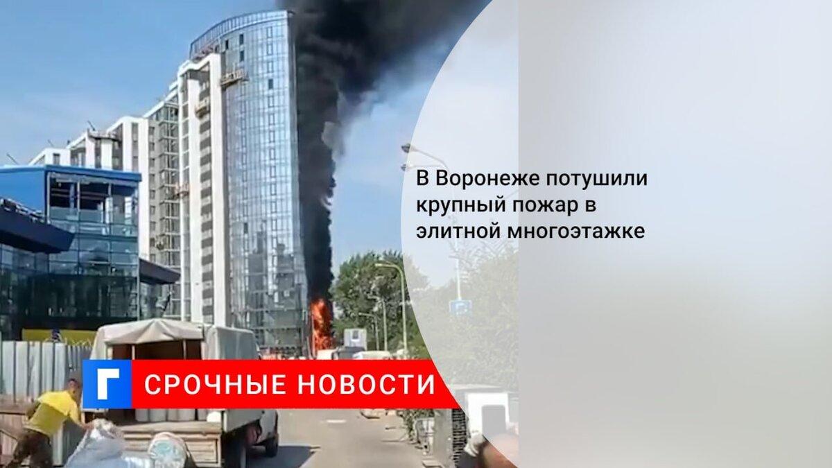 В Воронеже потушили крупный пожар в элитной многоэтажке