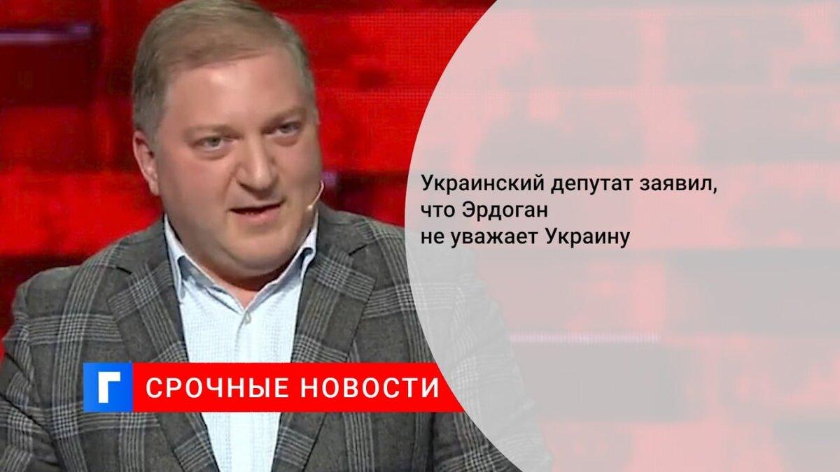 Украинский депутат заявил, что Эрдоган не уважает Украину