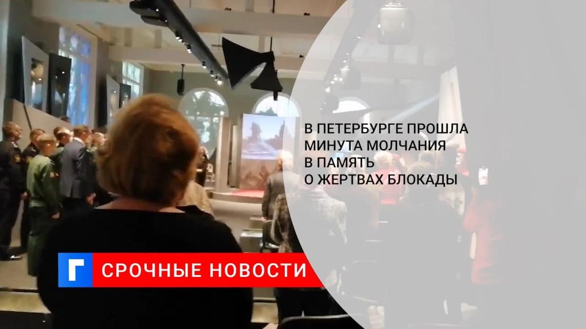 Акция «Ленинградская минута молчания» прошла в Музее обороны и блокады