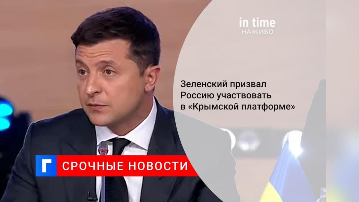 Президент Украины Зеленский пригласил Россию на саммит «Крымская платформа»