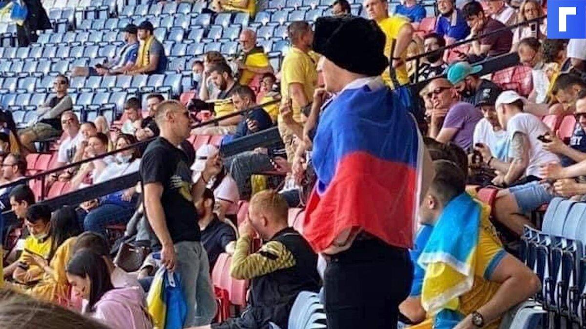 Стычка украинских фанатов с болельщиком с флагом РФ попала на видео