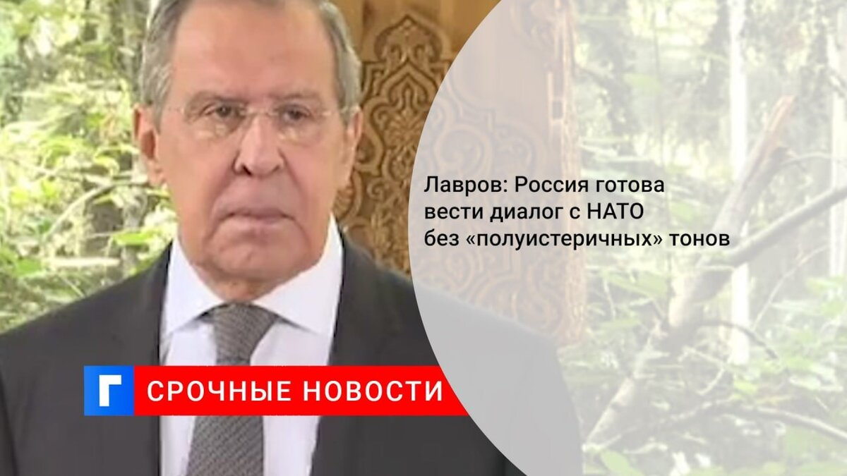 Лавров: Россия готова вести диалог с НАТО без «полуистеричных» тонов