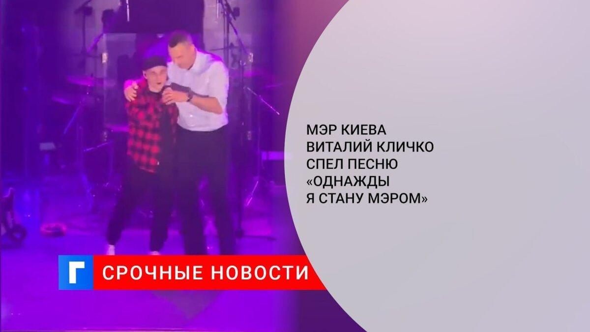 Мэр Киева Виталий Кличко спел песню «Однажды я стану мэром»
