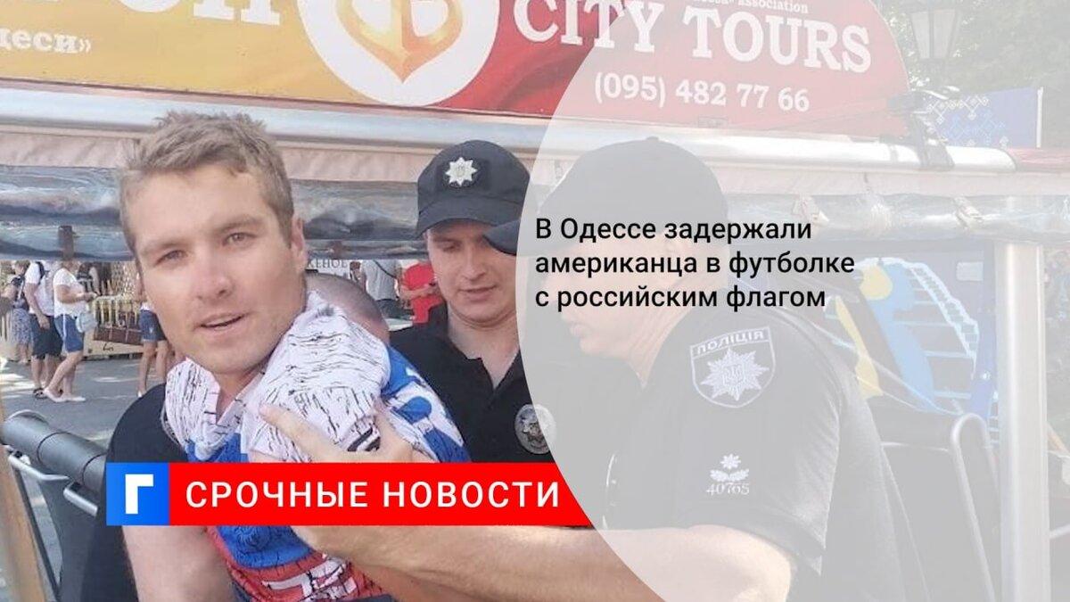 В Одессе задержали американца в футболке с российским флагом
