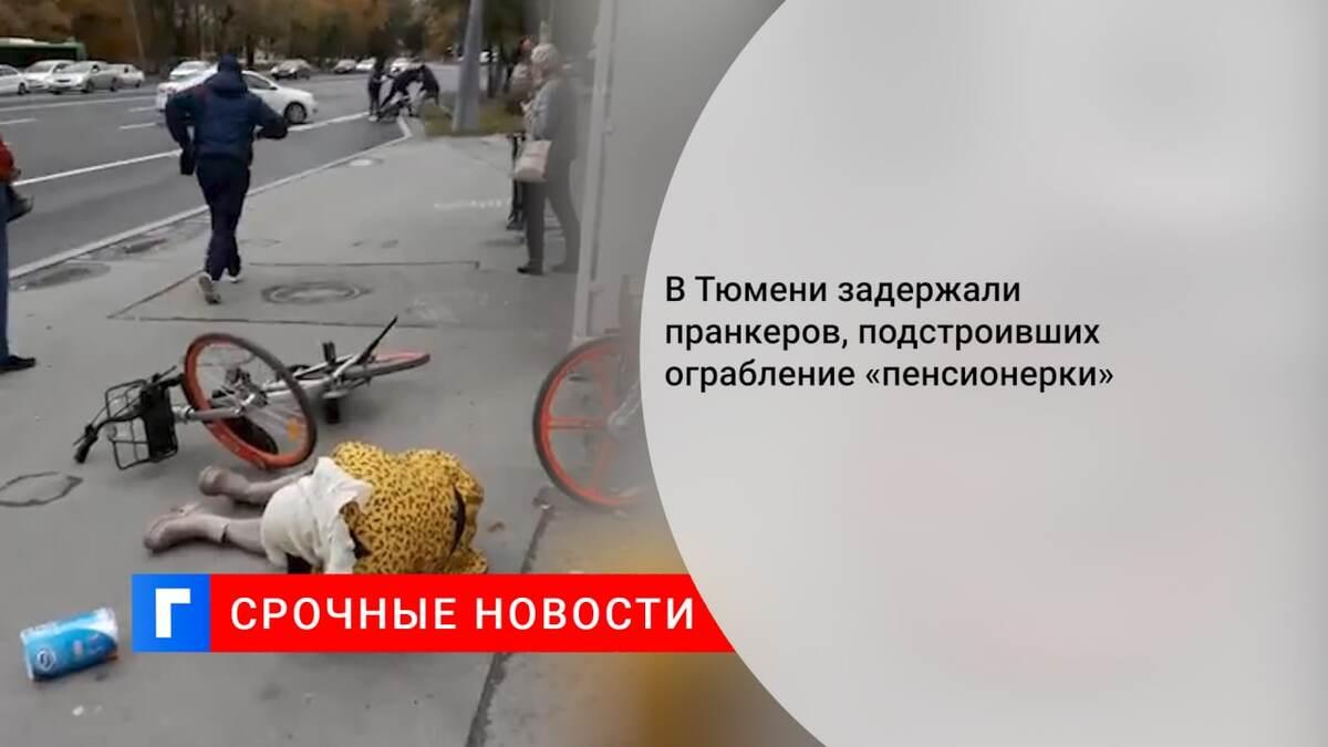 В Тюмени задержали пранкеров, подстроивших ограбление «пенсионерки»