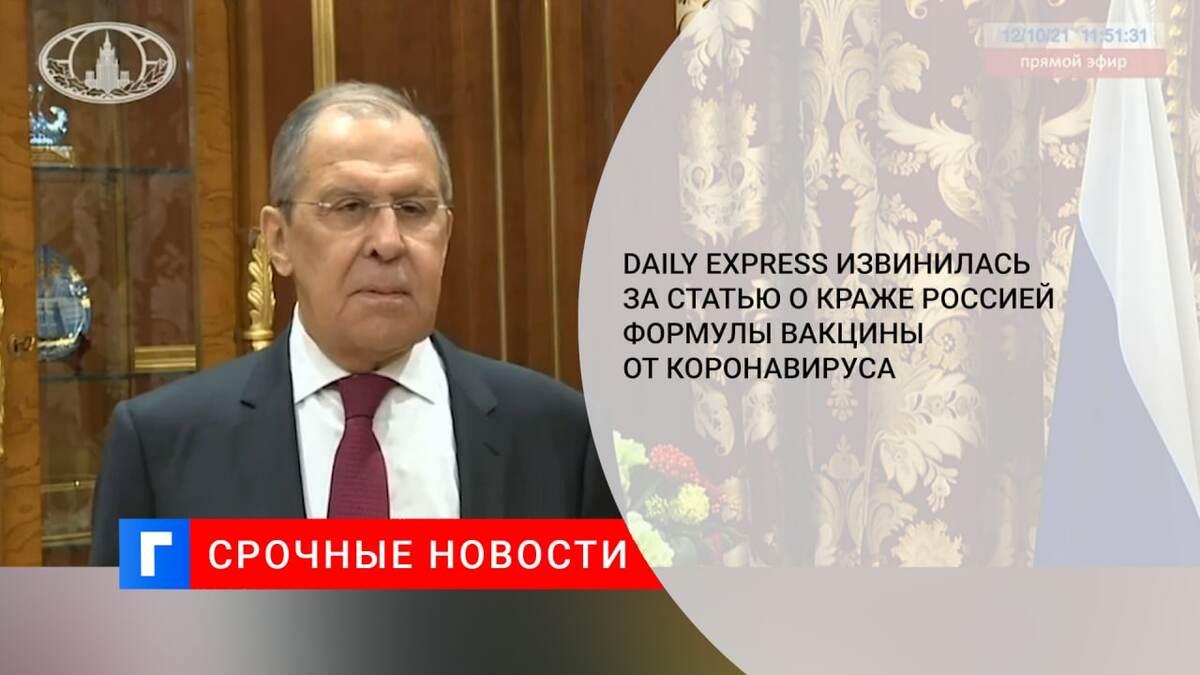 Daily Express извинилась за статью о краже Россией формулы вакцины от коронавируса