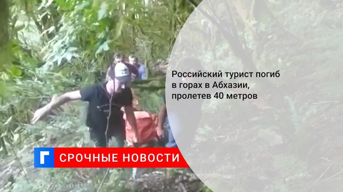 Российский турист погиб в горах в Абхазии, пролетев 40 метров