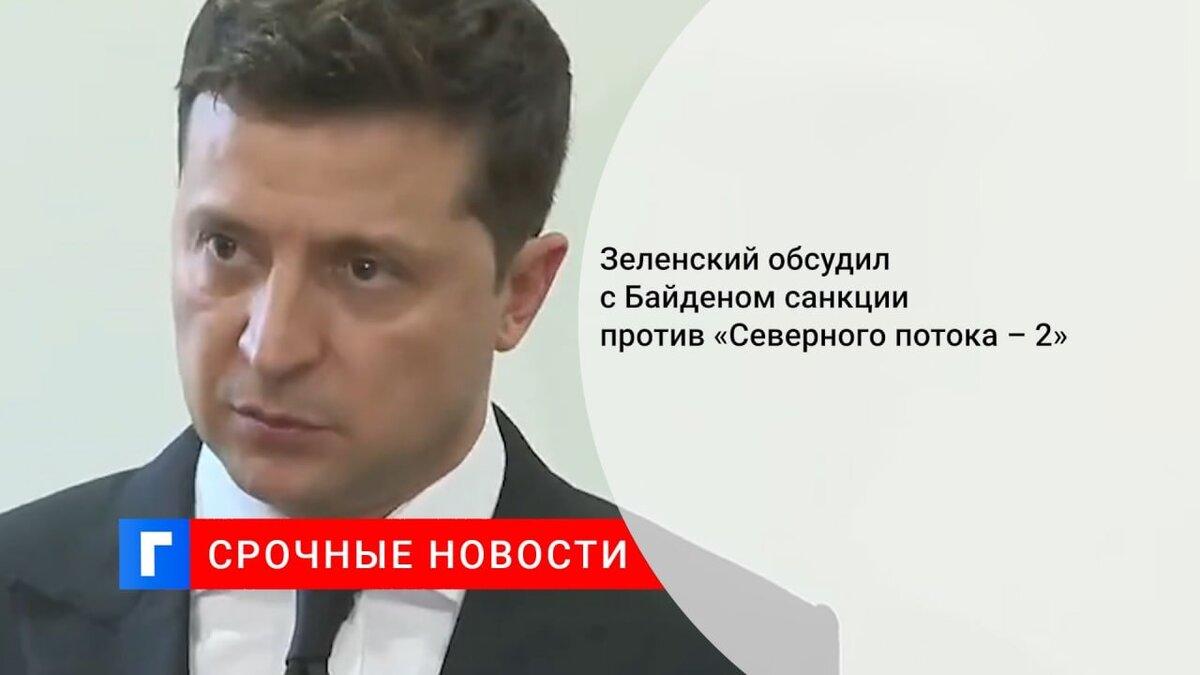 Зеленский обсудил с Байденом санкции против «Северного потока – 2»