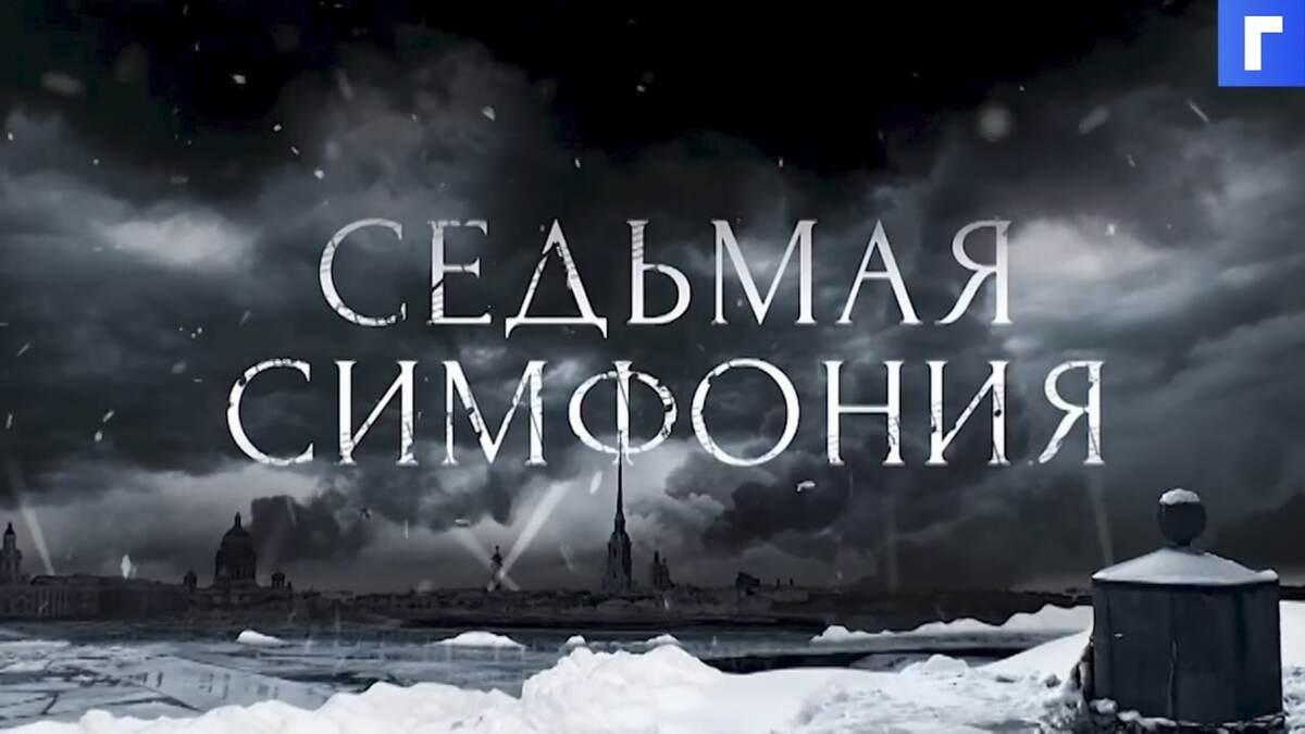 «Россия 1» представила трейлер исторической драмы «Седьмая симфония»