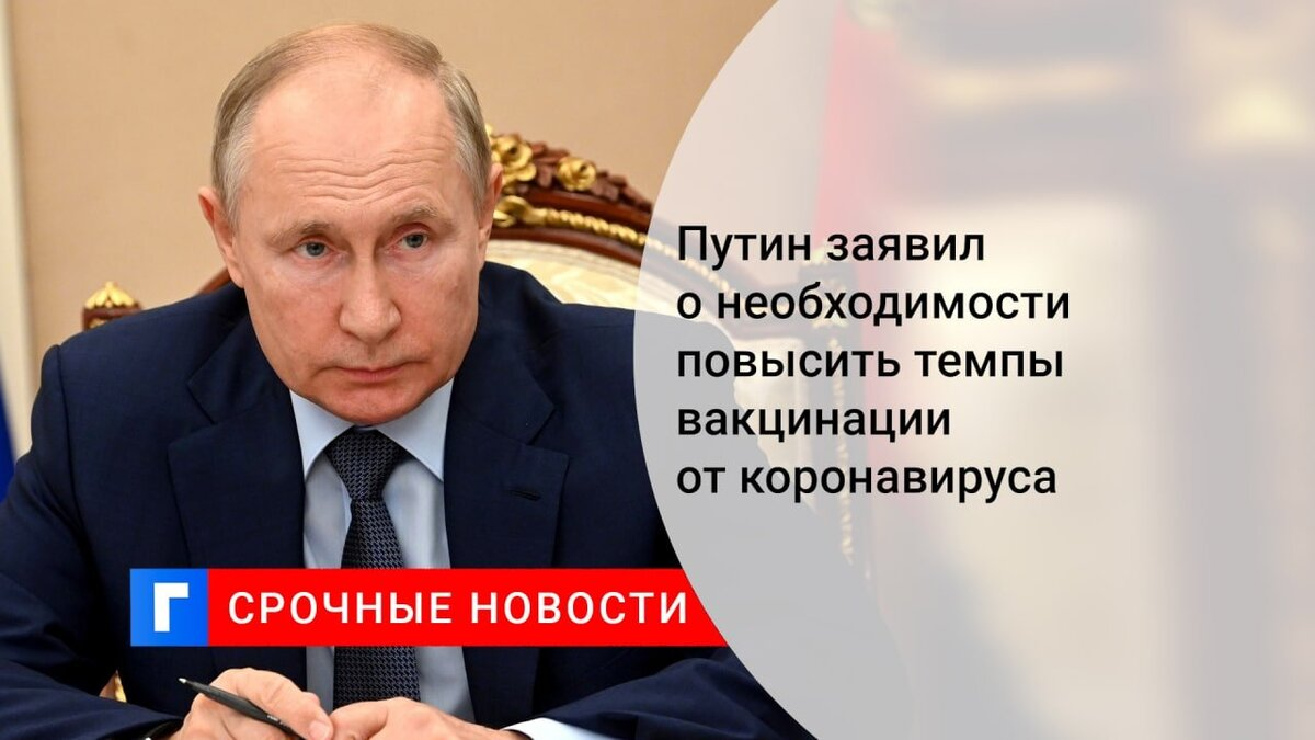 Путин заявил о необходимости повысить темпы вакцинации от коронавируса