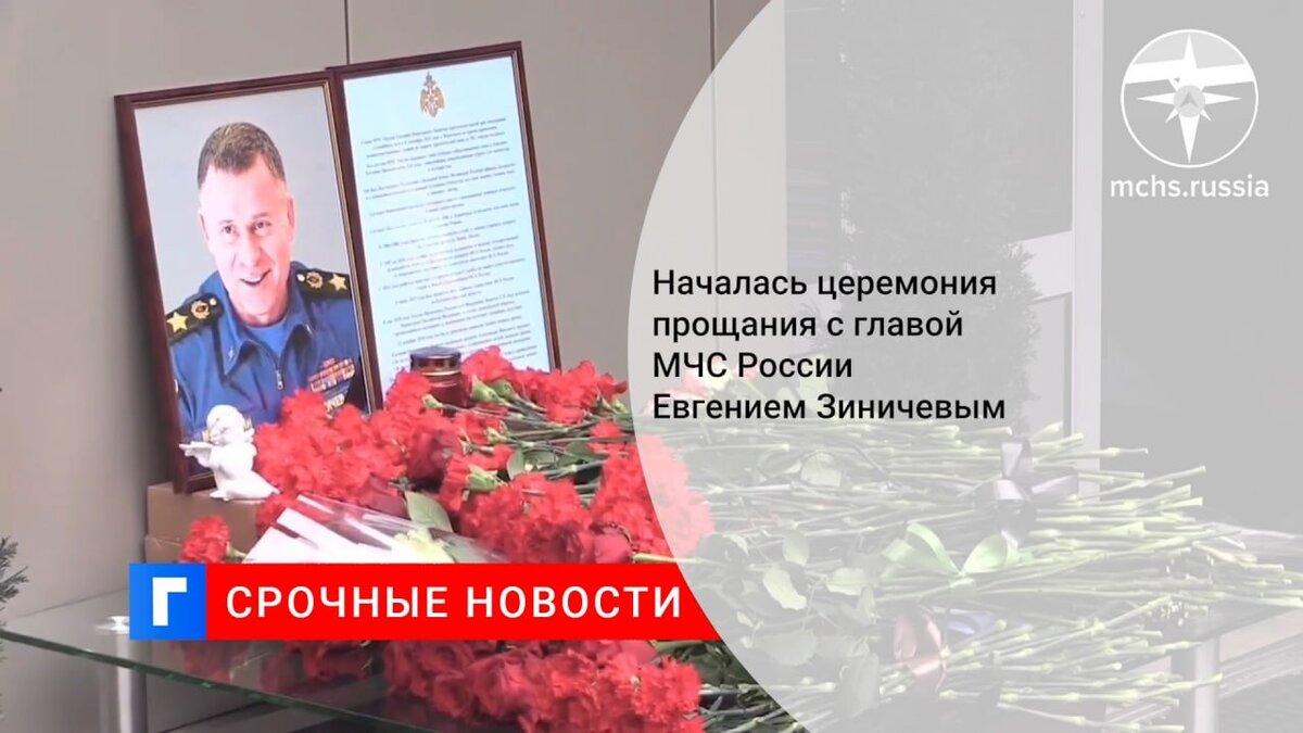Началась церемония прощания с главой МЧС России Евгением Зиничевым