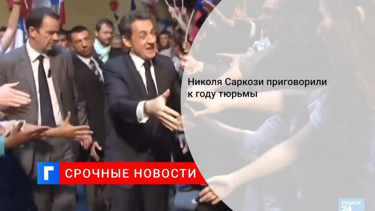 Николя Саркози приговорили к году тюрьмы