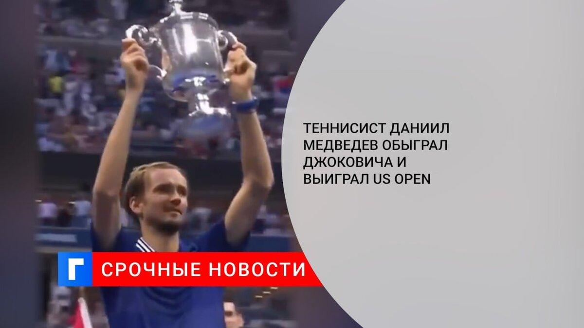 Теннисист Даниил Медведев обыграл Джоковича и выиграл US Open
