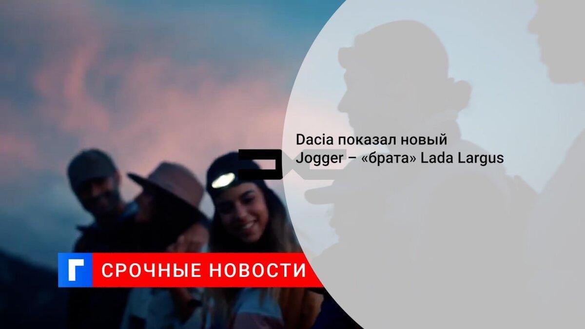 Dacia представит новый 7-местный универсал Jogger