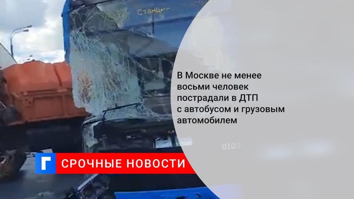 Дептранс: в Москве восемь человек пострадали в ДТП с автобусом и грузовым автомобилем