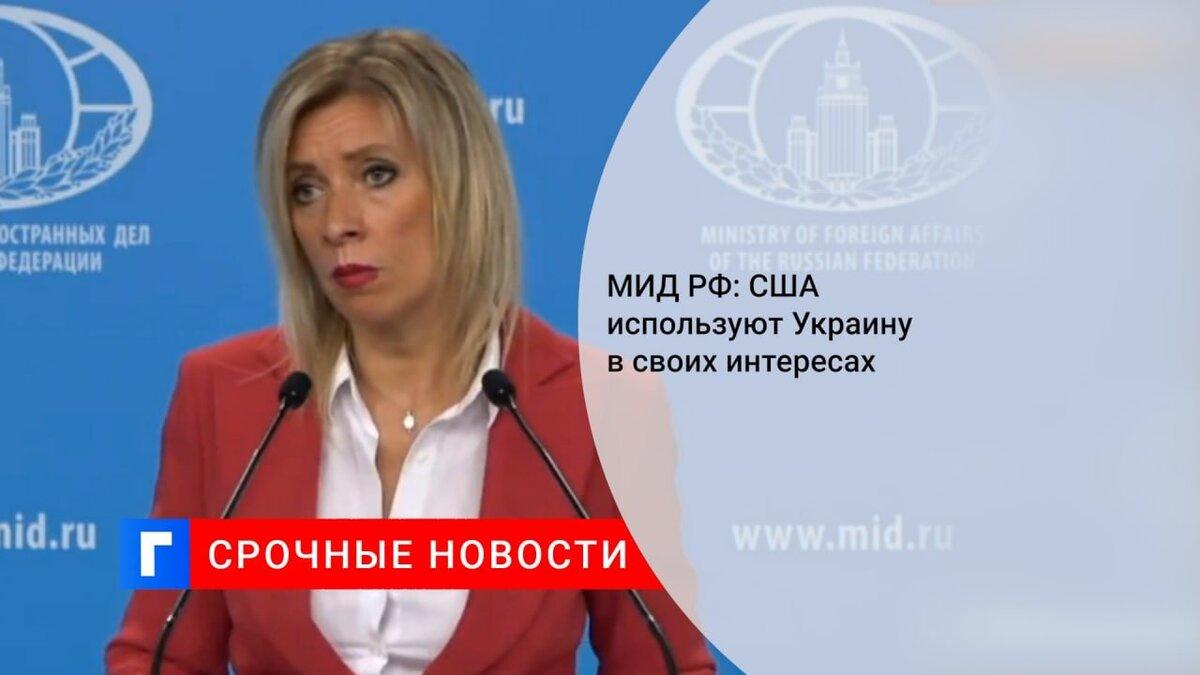 МИД России предостерёг США от использования Украины в качестве антироссийского орудия