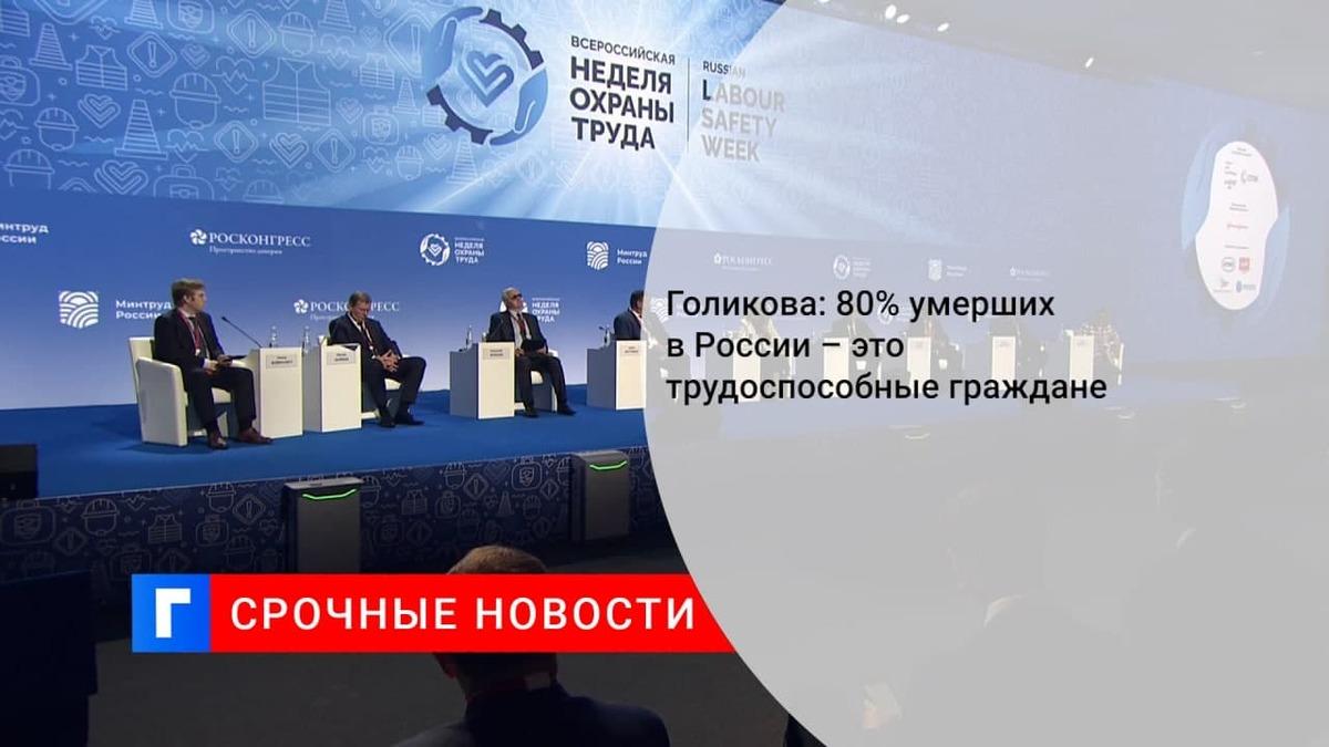 Вице-премьер Голикова: почти треть смертей в России приходится на трудоспособный возраст