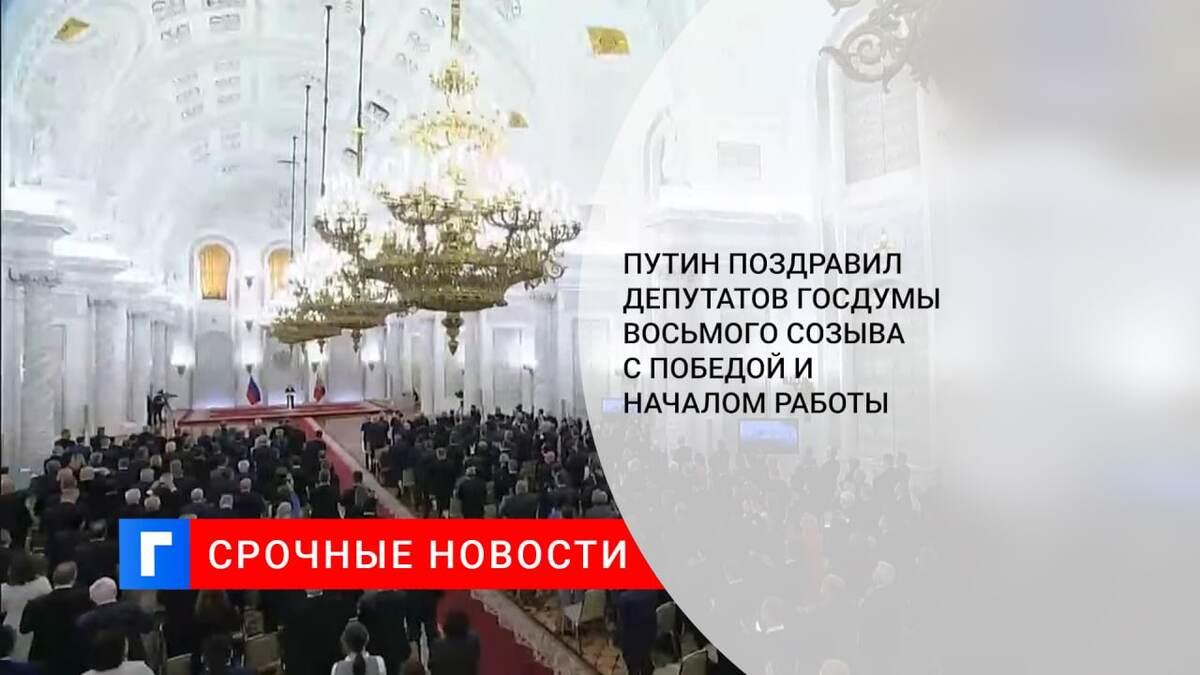 Путин поздравил депутатов Госдумы восьмого созыва с победой и началом работы
