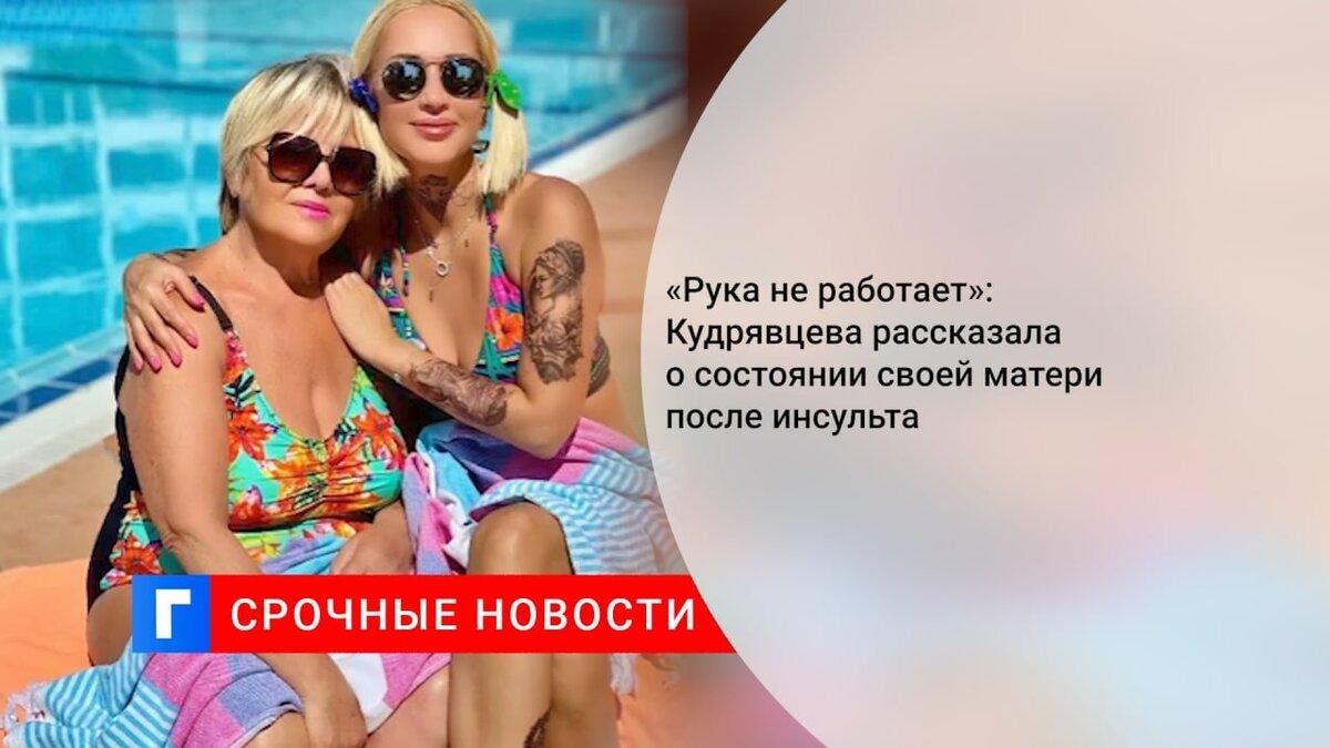 «Рука не работает»: Кудрявцева рассказала о состоянии своей матери после инсульта