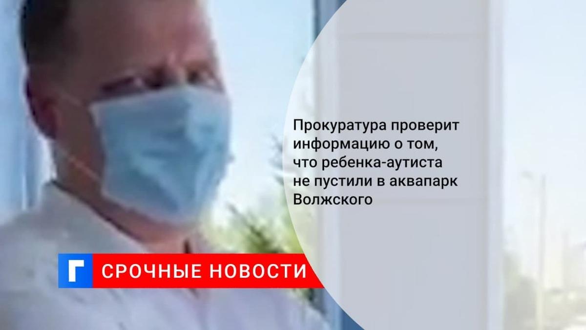 Прокуратура проверит информацию о том, что ребенка-аутиста не пустили в аквапарк Волжского