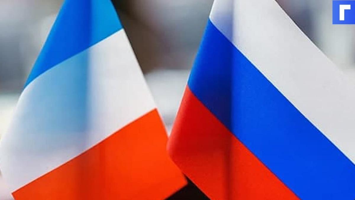 Российского посла вызывали в МИД Франции из-за новых санкций