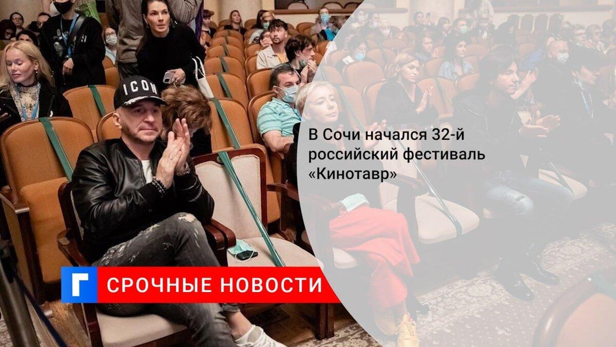 В Сочи начался 32-й российский фестиваль «Кинотавр»