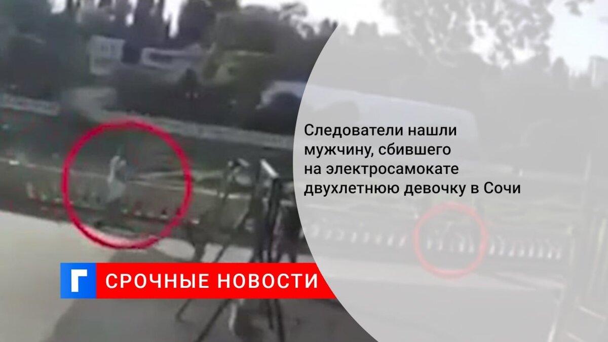 Следователи нашли мужчину, сбившего на электросамокате двухлетнюю девочку в Сочи